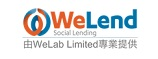 WeLend 貸款 香港